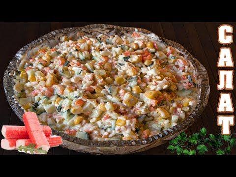 Салат с крабовыми палочками🥗 Салат с рисом и огурцом🥒 Крабовый салат