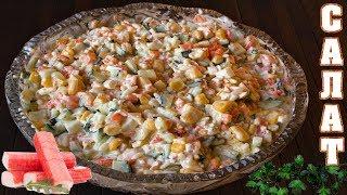 Салат с крабовыми палочками Салат с рисом и огурцом Крабовый салат