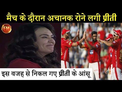 पंजाब के मैच जीतने के बाद भी रोने लगी प्रीति.. बेहद खास है रोने की वजह