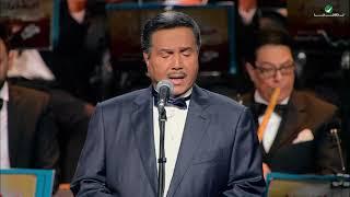 Mohammed Abdo ... Wahdak | محمد عبده ... وحدك - حفل دار الاوبرا المصرية 2016