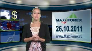 26.10.11 - Дневной обзор - Рынок Форекс (ENG) - MaxiForex-HD