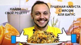 Тушеная капуста с мясом шикарный рецепт блюда