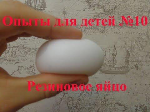Резиновое яйцо! Опыты и эксперименты для детей!