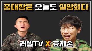 (러셀거탑)프로실망러 중대장 전격공개 : 중대장은 실망…