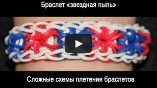 Видео плетение из резинок: Браслет «звездная пыль»