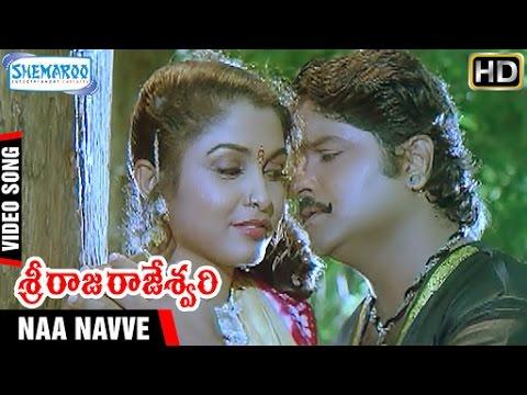 Sri Raja Rajeshwari Movie | Naa Navve Video Song | Ramya Krishna | Ramki | Shemaroo Telugu
