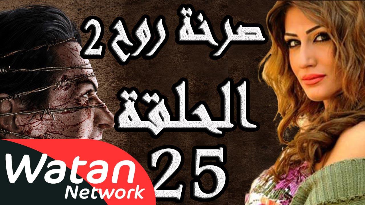 مسلسل صرخة روح 2 ـ الحلقة 25 الخامسة والعشرون كاملة ـ الشقة عشرة 5 HD