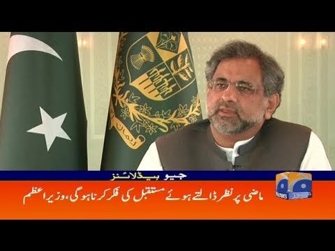 Geo Headlines - 08 AM - 23 March 2018