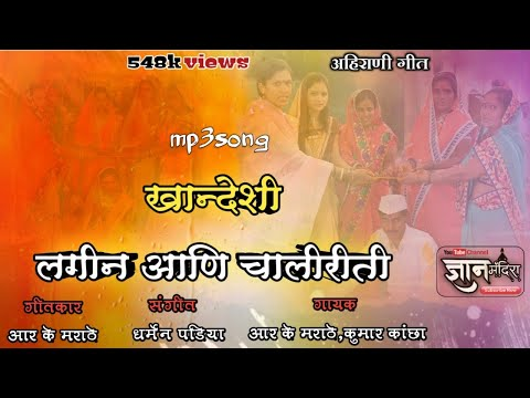 खान्देशी लगींन ना चालीरीती khandeshi nagin na chaliriti  ahirani songs