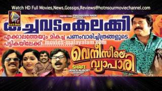 Venicile Vyapari Malayalam movie info 2011