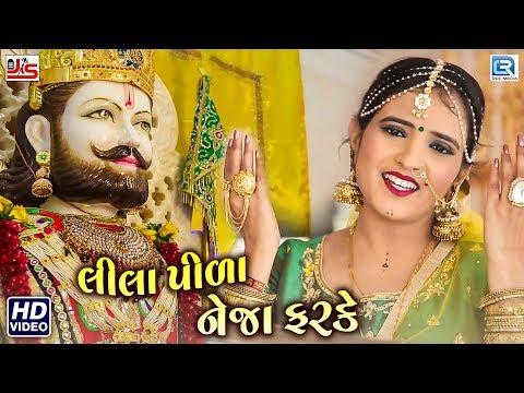 Lila Pila Tara Neja Farke - Poonam Gondaliya | Ramdevpir Popular Song | Full Video | RDC Gujarati