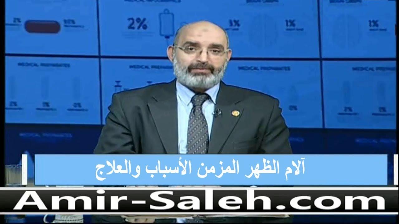 آلام الظهر المزمن الأسباب والعلاج | الدكتور أمير صالح | العيادة