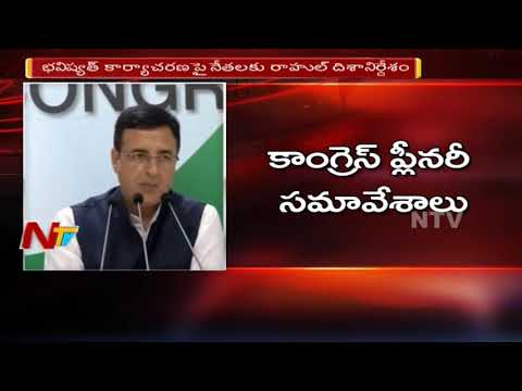 Congress President Rahul Gandhi Declares AICC Plenary Schedule    NTV