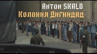 """Anton SKALD - Обзор фильма """"Колония Дигнидад"""""""