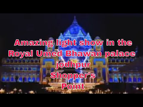 Amazing light show in the Royal Umed Bhawan palace jodhpur || Shoppers Point
