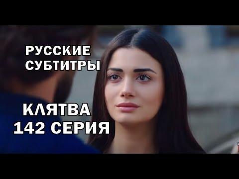 КЛЯТВА 142 СЕРИЯ РУССКИЕ СУБТИТРЫ. Yemin 142. Bölüm
