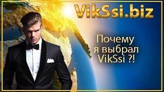 Почему я выбрал VikSsi!