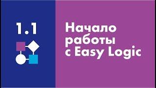 Начало работы с Easy Logic | Easy Logic Creators | Урок 1.1