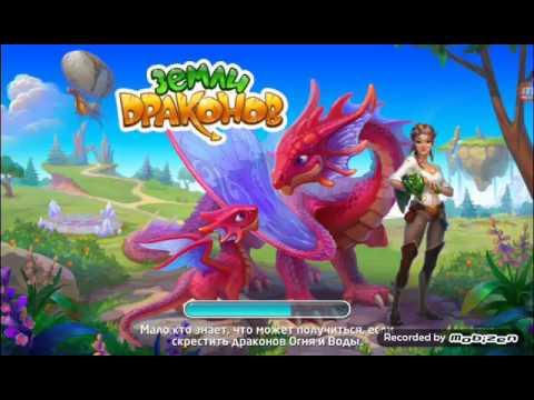 Земли Драконов Скачать Игру - фото 11
