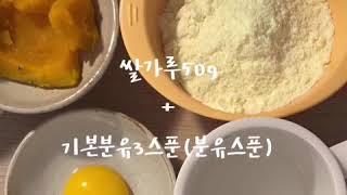 단호박쌀과자만들기