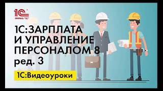 Отслеживание истории изменения документов в 1С:ЗУП ред.3