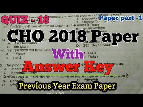 CHO PREVIOUS YEAR PAPER    QUIZ- 18 🔥   EXAM 2018