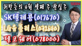 """허반듯 전문위원의 4월 셋째 주 """"통신&quo…"""