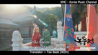 Huh Gak - Your Warmth [The Tale Of Nokdu Ost Part-8]