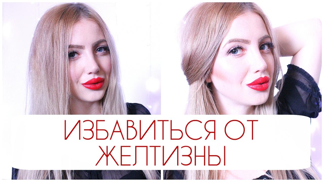 Cекреты осветления волос с краской Syoss - YouTube
