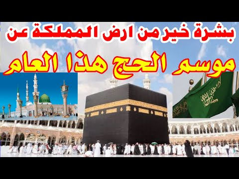 بشرة خير من أرض المملكة عن مصير موسم الحج هذا العام