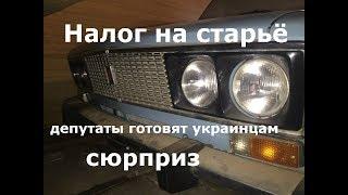 Налог на старые автомобили: депутаты готовят украинцам сюрприз