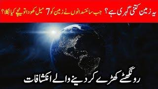 Our Earth How Much Deep Zameen Ki Gehrayi Kitni Hai Myterious Events
