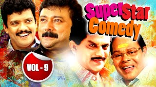 Malayalam superstar comedy scenes vol 9 | nonstop | malayalam comedy scenes | jagathy, innocent, aju