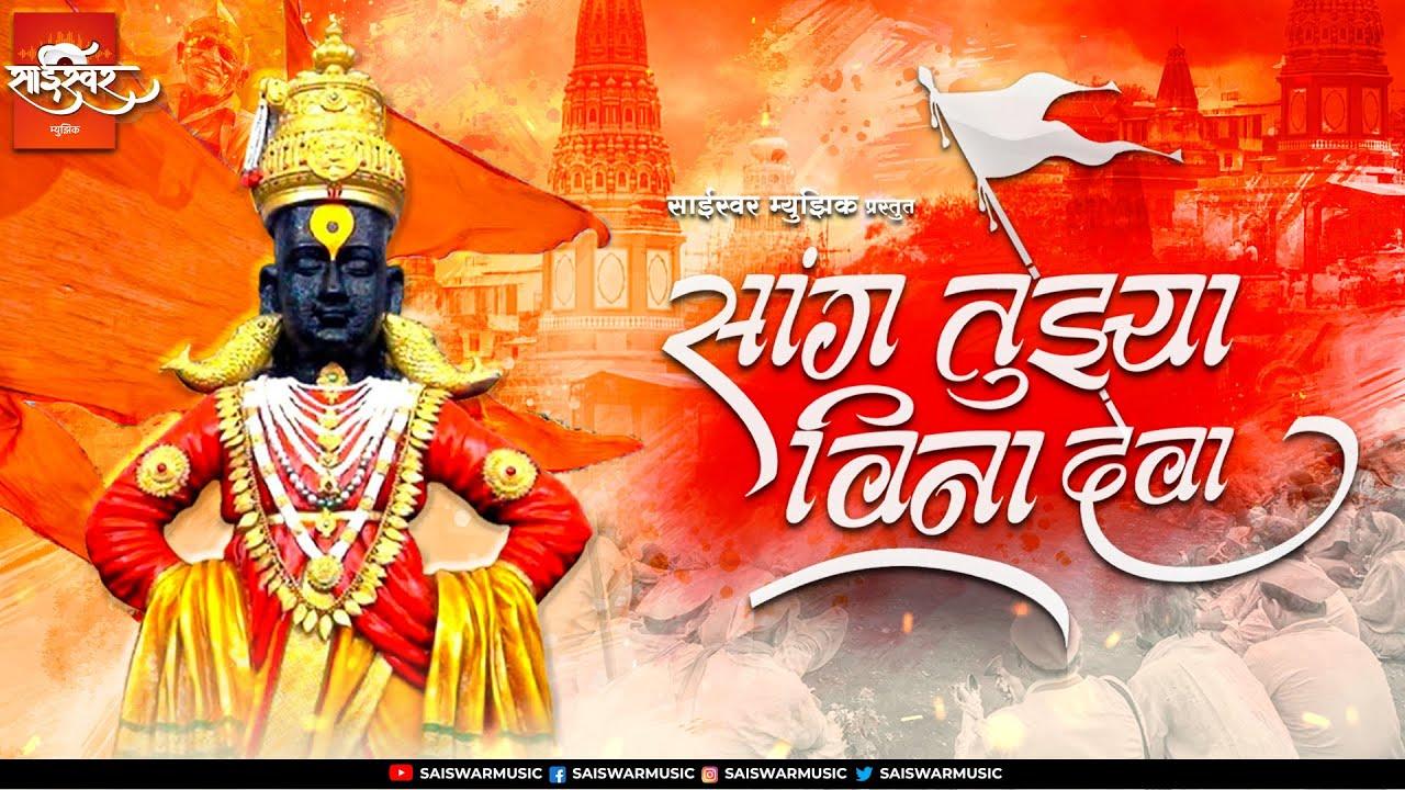 Sang Tujhya Vina Deva | सांग तुझ्या विना देवा | पंढरीचा राजा | Hrushi B | Akash Shejale | DhananjayB