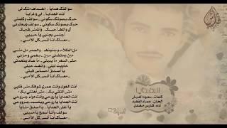 فارس مهدي الهدايا l ألبوم عنود المزايين