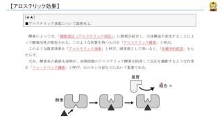 アロステリック効果 【高校生物】