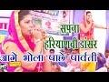 Sapna Haryanvi Ragni || आगे आगे भोला चाला पीछे पार्वती || Haryanvi New Ragni Songs video