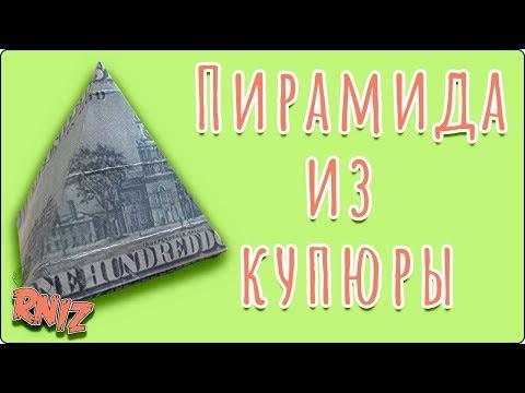 Как сделать пирамиду из денежной купюры. Простая схема оригами.
