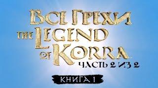 Все грехи и ляпы 1 сезона Легенда о Корре (часть 2 из 2).