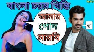Bangla Chorom Khisti Jeet & Subhasree | Boss Bangla Khisti | Bangla Gali Funny Dubbing