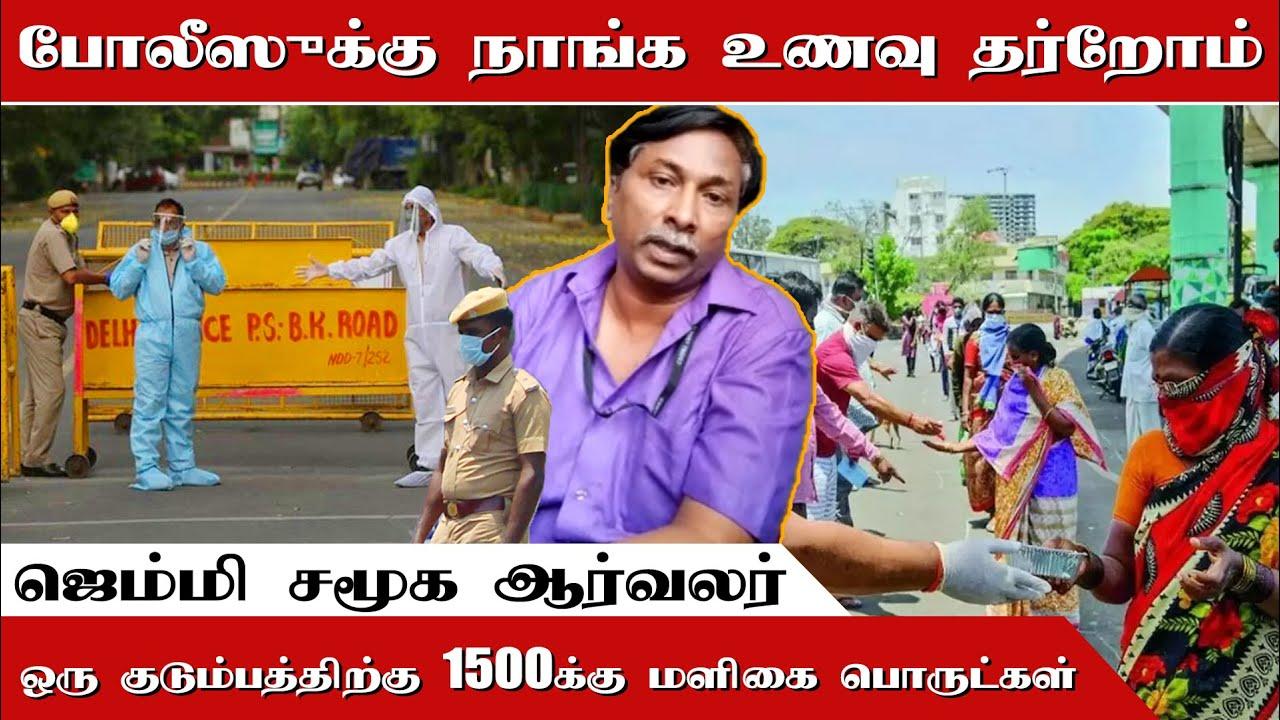 உதவி செய்ய மனசு இருந்தா போதும் ! உதவி செய்து ஊக்கவிக்கும் - Jammy Social Activitist |TN Corona | TTN