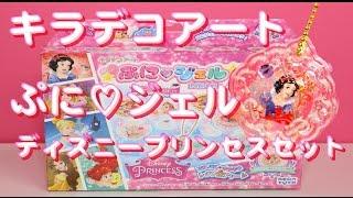 ぷにジェル ディズニープリンセスセットでかわいいチャーム作り!/PUNIGEL Disney Princess Pendants thumbnail
