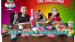 ice cream challenge!!! ЧЕЛЛЕНДЖ МОРОЖЕНОЕ С РАЗНЫМИ ВКУСАМИ ,КОМУ ЧТО ПОПАДЕТ ,КОМУ ПОВЕЗЕТ БОЛЬШЕ ?