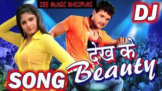 2018 Khesari Super Hit Song Dekh ke beauty -- Super hard Bass.mp3