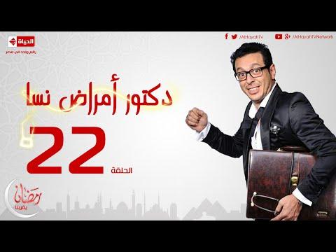 مسلسل دكتور أمراض نسا للنجم مصطفى شعبان - الحلقة الثانية والعشرون 22 Amrad Nesa - Episode