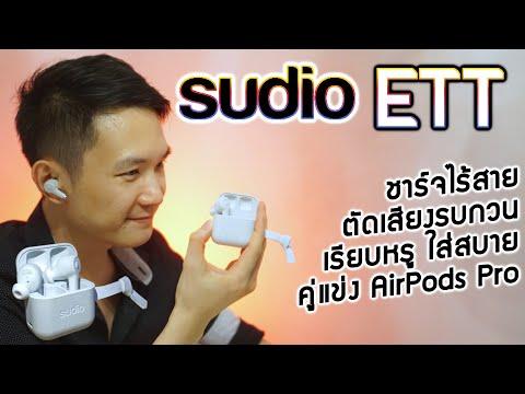 หูฟังบลูทูธไร้สาย True wireless - Sudio ETT - หลังใช้จริงมา 1 เดือน