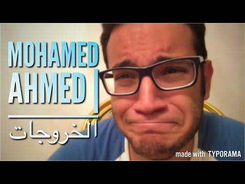 Mohamed Ahmed | الخروجات