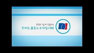 금융노조 산별 캠페인 영상
