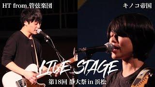 【HT from 管弦楽団・ キノコ帝国】第18回 静大祭 in 浜松 2017 ライブステージ - 静岡大学