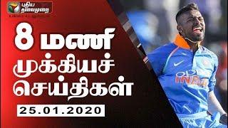 Puthiya Thalaimurai 8 AM News 25-01-2020